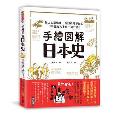 手繪圖解‧日本史