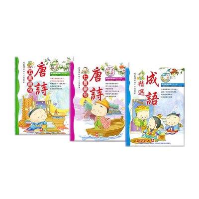 《出清福利品》兒童讀經班CD有聲書(3本彩色精裝書+3CD)