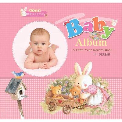 《出清福利品》Baby Girl寶寶成長紀念冊