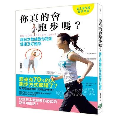 你真的會跑步嗎?