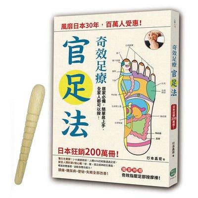 奇效足療「官足法」:風靡日本30年,百萬人受惠!