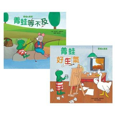 青蛙情緒繪本兩書組:青蛙等不及+青蛙好生氣