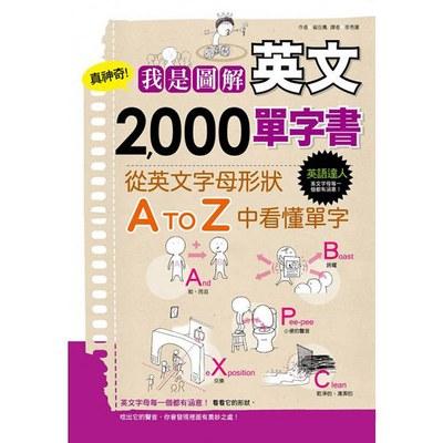 真神奇!我是圖解英文2000單字書