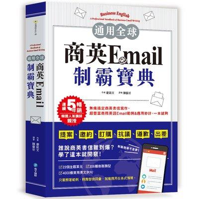 通用全球!商英Email制霸寶典