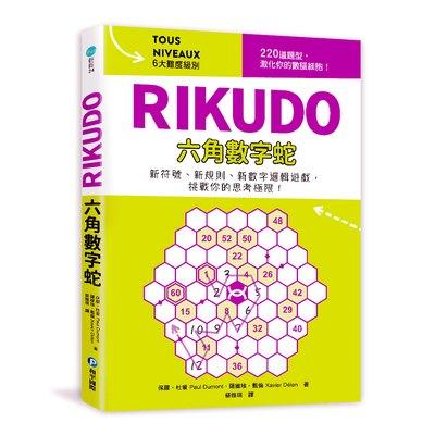 RIKUDO六角數字蛇