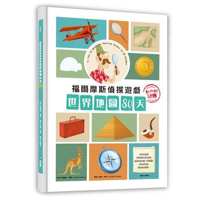 福爾摩斯偵探遊戲:世界地圖80天‧動物的謎團