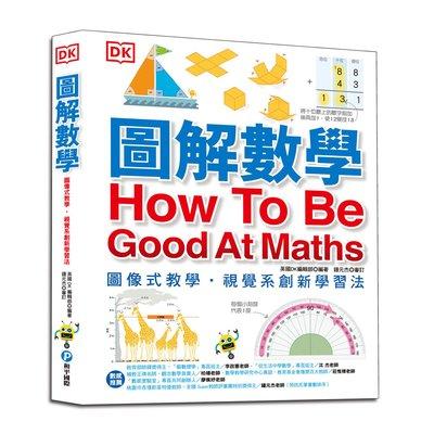 圖解數學:國中、小必備數學知識