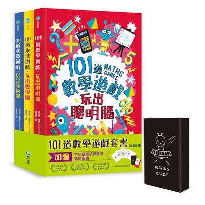 101道數學遊戲系列套書