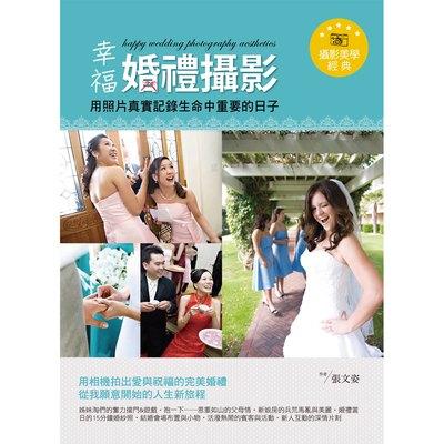 幸福婚禮攝影─用照片真實記錄生命中重要的日子
