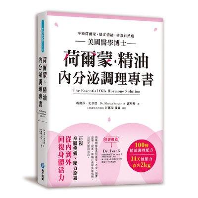 荷爾蒙‧精油內分泌調理專書