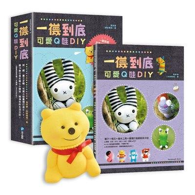 《出清福利品》一襪到底!可愛Q娃DIY:隨書附贈「古錐熊」手作材料包