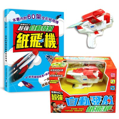 世界NO. 1,超強自動發射紙飛機(隨書贈可連續發射的紙飛機發射器)