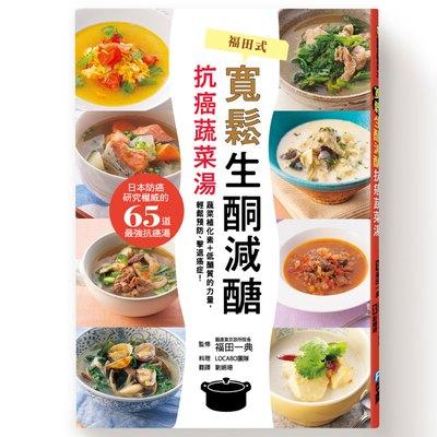 寬鬆生酮減醣‧抗癌蔬菜湯:日本防癌研究權威醫師的65道優質抗癌湯,有效預防失智、慢性病,遠離癌時代!