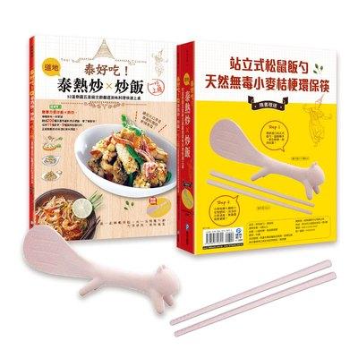 《出清福利品》泰好吃!道地泰熱炒X炒飯,一吃上癮(隨書附贈松鼠飯勺、小麥桔梗環保筷)