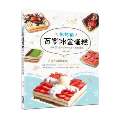 百變冰盒蛋糕:只要拌、疊、冰,即可完成41種冰涼蛋糕