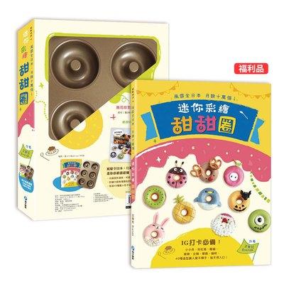 風靡全日本,月銷十萬個!迷你彩繪甜甜圈(附贈無花紋全圓形6連甜甜圈模)