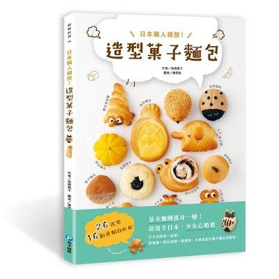日本職人親授!造型菓子麵包
