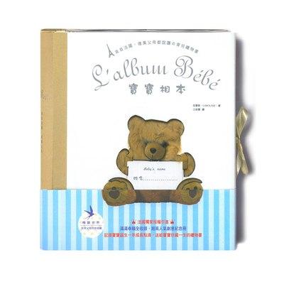 寶寶相本(來自法國,億萬父母都說讚的育兒禮物書)