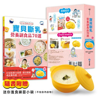 寶貝斷乳營養副食品70選