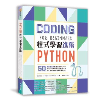 Python程式學習進階