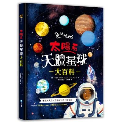 Dr Maggie's太陽系天體星球大百科