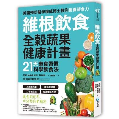 維根飲食.全榖蔬果健康計畫