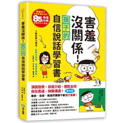 害羞沒關係!孩子自信說話學習書