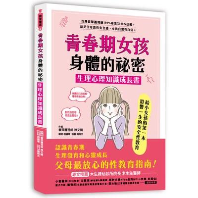 青春期女孩身體的祕密‧生理心理知識成長書