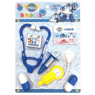 波力玩具系列-POLI專業小醫生