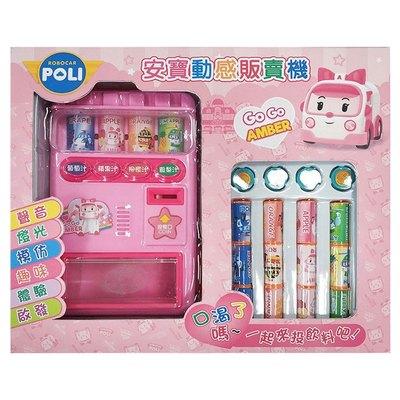 波力玩具系列-安寶動感販賣機