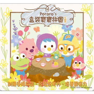 Pororo 盒裝寶寶拼圖-花園篇