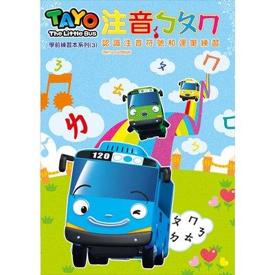 TAYO學前練習本-注音ㄅㄆㄇ