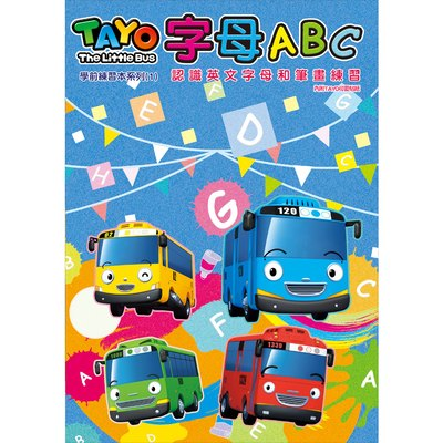 TAYO學前練習本-字母ABC