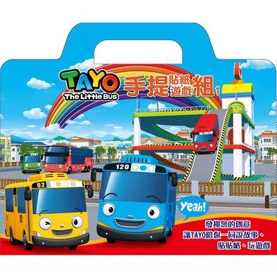 TAYO手提貼紙遊戲組 1