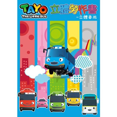 TAYO立體勞作書-立體車隊