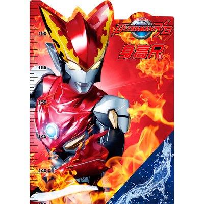超人力霸王身高尺 1