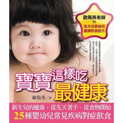 寶寶這樣吃最健康:歐陽英老師的全方位嬰幼兒健康飲食配方
