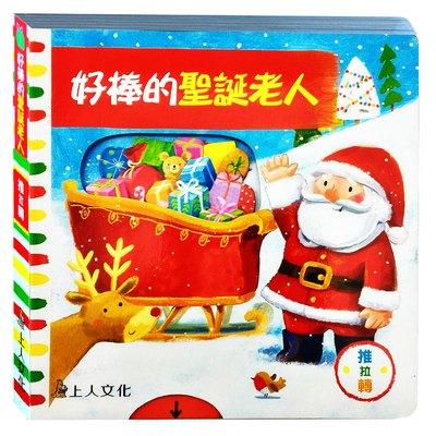 好棒的聖誕老人(好棒推拉轉玩具書)