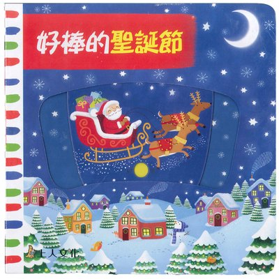 好棒的聖誕節(好棒推拉轉玩具書)