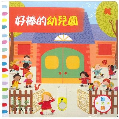 好棒的幼兒園(好棒推拉轉玩具書)