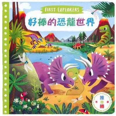 好棒的恐龍世界(好棒推拉轉玩具書)