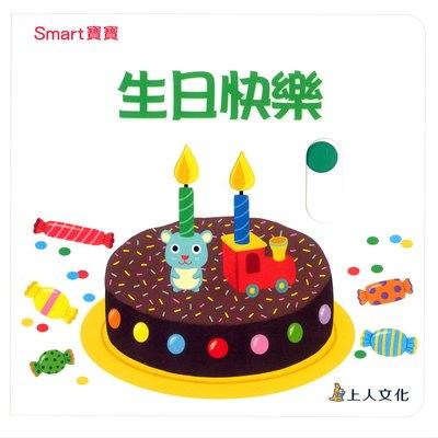 Smart寶寶-生日快樂