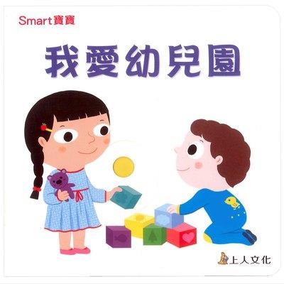 Smart寶寶-我愛幼兒園