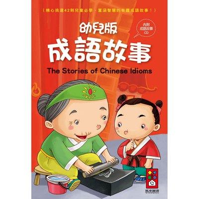 幼兒版成語故事(1書1CD)(新版)