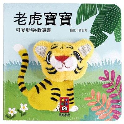 老虎寶寶:可愛動物指偶書