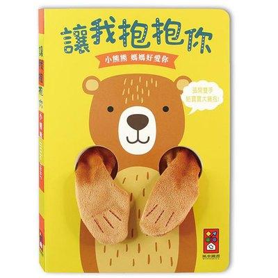 小熊熊指偶書 讓我抱抱你