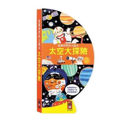 太空大探險:把書變成地球儀!
