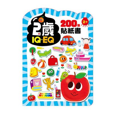 2歲-IQEQ200張貼紙書