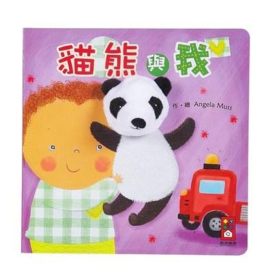 貓熊與我-我的動物布偶書*新版*