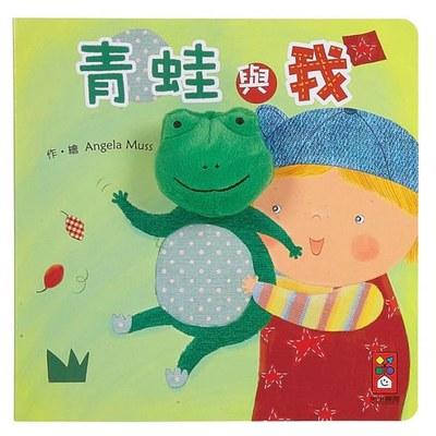 青蛙與我-我的動物布偶書*新版*
